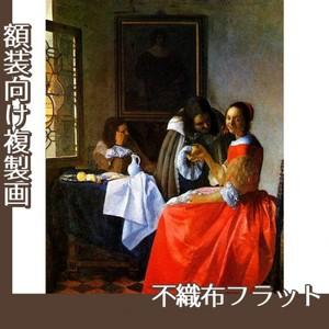 フェルメール「2人の紳士と女」【複製画:不織布フラット100g】