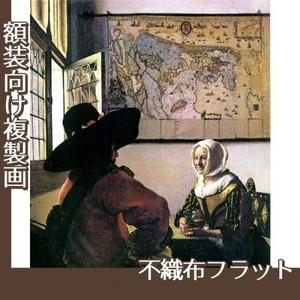 フェルメール「仕官と笑う女」【複製画:不織布フラット100g】