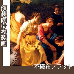 フェルメール「ダイアナとニンフたち」【複製画:不織布フラット100g】