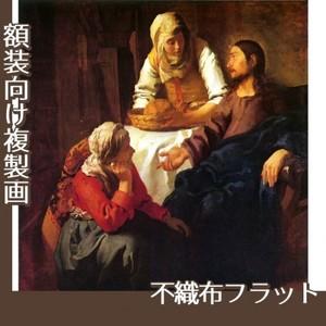 フェルメール「マリアとマルタの家のキリスト」【複製画:不織布フラット100g】