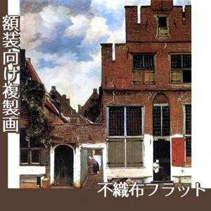 フェルメール「デルフトの小路」【複製画:不織布フラット100g】