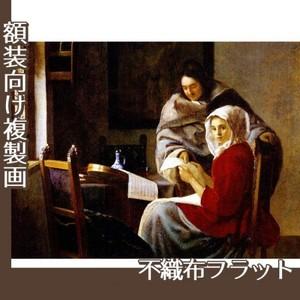 フェルメール「稽古の中断」【複製画:不織布フラット100g】