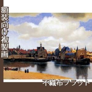 フェルメール「デルフト眺望」【複製画:不織布フラット100g】