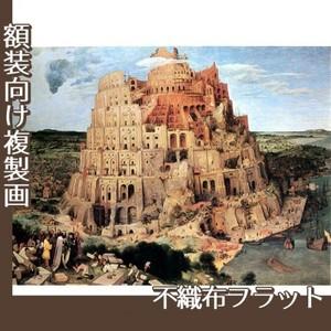 ブリューゲル「バベルの塔」【複製画:不織布フラット100g】