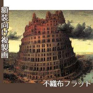 ブリューゲル「バベルの塔2」【複製画:不織布フラット100g】