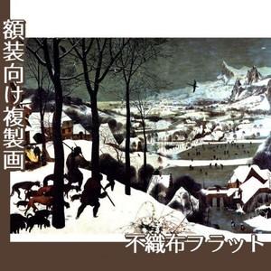 ブリューゲル「雪中の狩人」【複製画:不織布フラット100g】