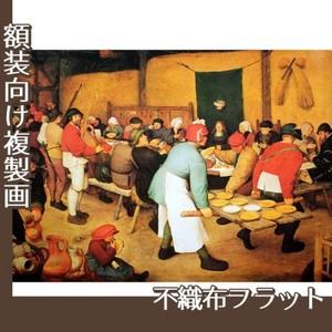 ブリューゲル「農民の婚宴」【複製画:不織布フラット100g】