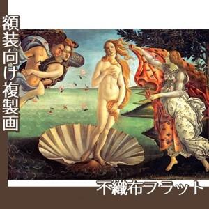 ボッティチェリ「ビーナス誕生」【複製画:不織布フラット100g】