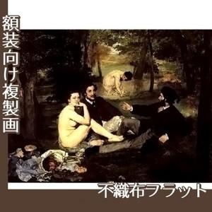 マネ「草上の昼餐」【複製画:不織布フラット100g】