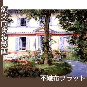 マネ「リュエイユの家」【複製画:不織布フラット100g】
