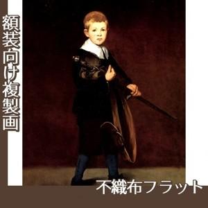マネ「剣を持つ少年」【複製画:不織布フラット100g】