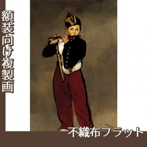 マネ「笛吹きの少年」【複製画:不織布フラット100g】