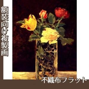 マネ「薔薇とチューリップ」【複製画:不織布フラット100g】
