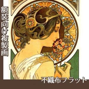 ミュシャ「桜草」【複製画:不織布フラット100g】