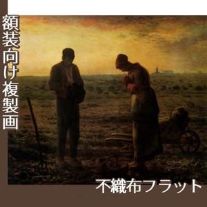 ミレー「晩鐘」【複製画:不織布フラット100g】