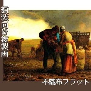 ミレー「馬鈴薯の収穫」【複製画:不織布フラット100g】