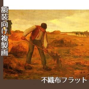 ミレー「堆肥をまく農夫」【複製画:不織布フラット100g】