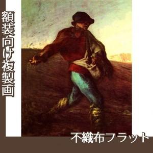 ミレー「種まく人」【複製画:不織布フラット100g】