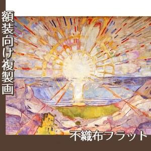 ムンク「太陽」【複製画:不織布フラット100g】