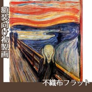 ムンク「叫び」【複製画:不織布フラット100g】