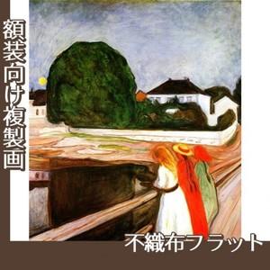 ムンク「桟橋の少女たち」【複製画:不織布フラット100g】