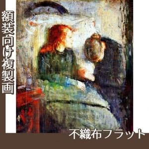 ムンク「病める子供」【複製画:不織布フラット100g】