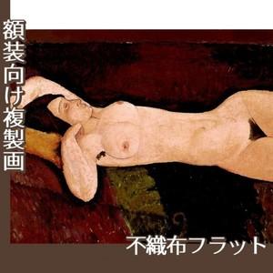 モディリアニ「横たわる裸婦」【複製画:不織布フラット100g】