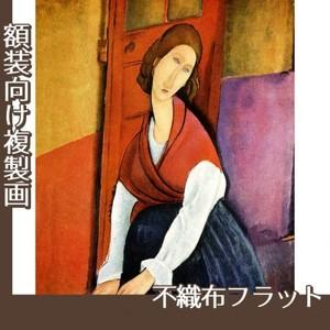 モディリアニ「ジャンヌ・エビュテルヌの肖像」【複製画:不織布フラット100g】