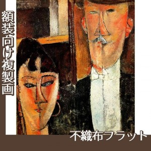 モディリアニ「新婦と新郎」【複製画:不織布フラット100g】