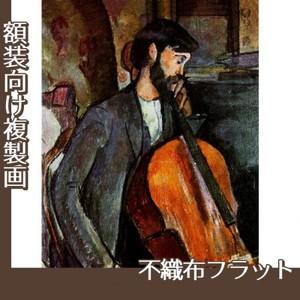 モディリアニ「チェロ弾き」【複製画:不織布フラット100g】