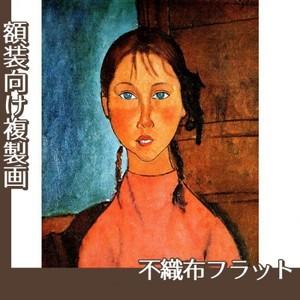 モディリアニ「編み髪の少女」【複製画:不織布フラット100g】