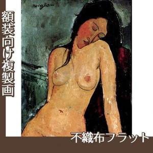 モディリアニ「坐せる裸婦」【複製画:不織布フラット100g】