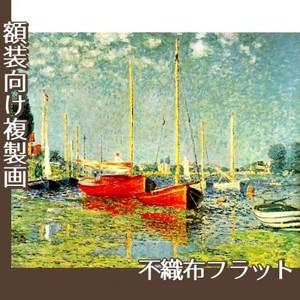 モネ「赤いボート アルジャントゥイユ」【複製画:不織布フラット100g】
