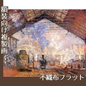 モネ「サン・ラザール駅」【複製画:不織布フラット100g】