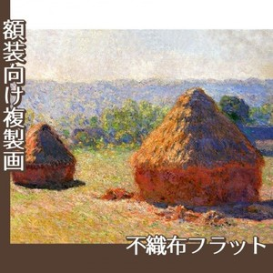 モネ「積み藁:夏の終わり」【複製画:不織布フラット100g】