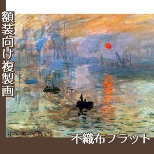 モネ「印象:日の出」【複製画:不織布フラット100g】