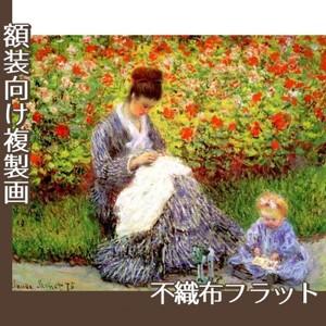モネ「モネ夫人と息子」【複製画:不織布フラット100g】