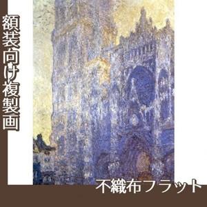 モネ「ルーアン大聖堂」【複製画:不織布フラット100g】