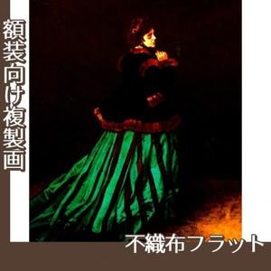 モネ「緑衣のカミーユ」【複製画:不織布フラット100g】