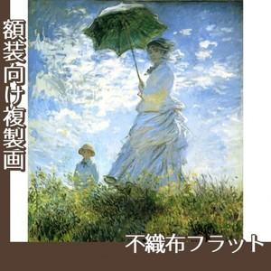 モネ「散歩、日傘をさす女」【複製画:不織布フラット100g】