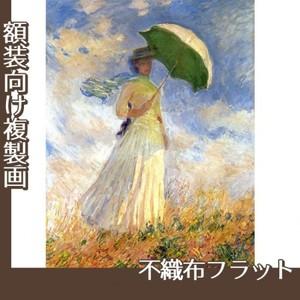 モネ「日傘の女 右向き(戸外の人物習作)」【複製画:不織布フラット100g】