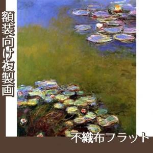 モネ「睡蓮II」【複製画:不織布フラット100g】