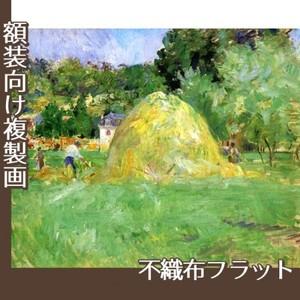 モリゾ「ブージヴァルの干し草」【複製画:不織布フラット100g】