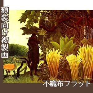 ルソー「蛇使い」【複製画:不織布フラット100g】