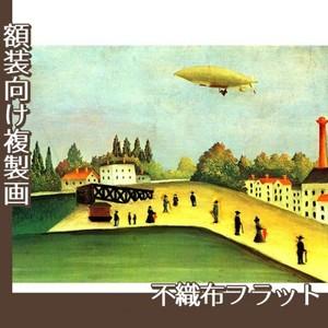 ルソー「飛行船のとぶ風景」【複製画:不織布フラット100g】