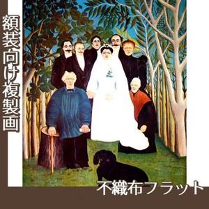 ルソー「田舎の結婚式」【複製画:不織布フラット100g】