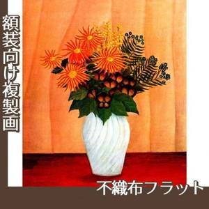 ルソー「花1」【複製画:不織布フラット100g】