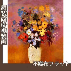 ルドン「白い花びんと花」【複製画:不織布フラット100g】