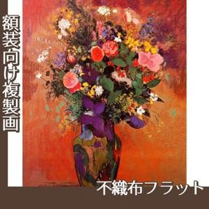 ルドン「野の花2」【複製画:不織布フラット100g】