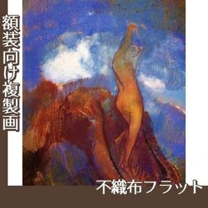 ルドン「ヴィーナスの誕生」【複製画:不織布フラット100g】